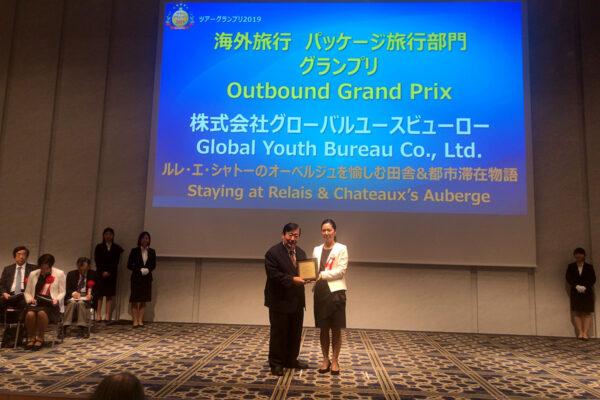 award received travel agency